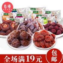 (凑单)雪海梅乡话梅组合蜜饯果干果脯休闲办公小零食酸梅子梅肉