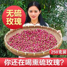 玫瑰花茶250g 平阴玫瑰花茶新鲜无硫特级干玫瑰花蕾散装