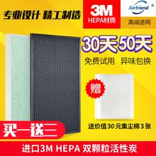 适配安利空气净化器逸新HEPA集尘滤芯+改性活性炭滤网套装加强版
