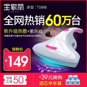 宝家丽床宝除螨仪紫外线杀菌吸尘器家用床上床铺小型除螨虫TS998