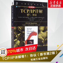 TCP/IP Explanation (2nd Edition of Original Book) (Volume 1: Protocol) Network Engineering of Network Books and Communications Books http Computer Network Technology Computer Programming Machinery Press Xinhua Bookstore Authentic Books