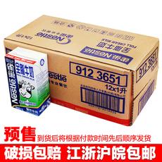 正品雀巢全脂牛奶1LX12盒整箱 餐饮咖啡奶茶蛋糕烘焙打奶泡原材料