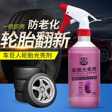 车巨人轮胎蜡釉保护剂汽车腊光亮剂 养护轮胎宝清洗防狗尿