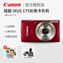 佳能 照相机 IXUS 自拍家用 高清 相机 长焦卡片机 Canon 175 数码