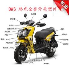 路虎BWS原厂改装烤漆山猫踏板电动摩托车外壳PP黑件全套塑料配件