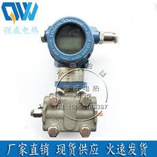 3051差压变送器/MC1151/智能电容式流量差压传感器微差压变送器