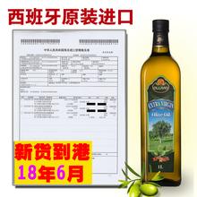 西班牙进口原装 特级初榨橄榄油1L宝宝婴儿辅食食用油olive凉拌