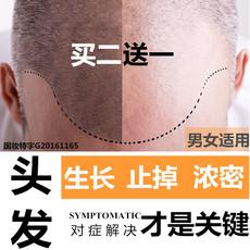 发际线生发液防脱发生发密发增发剂斑秃掉发脂溢性头发生长育发液