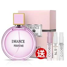 专柜正品 女士香水持久淡香清新淡香学生礼物女香彩妆香水送小样