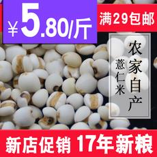东北农家自产小薏仁米优质五谷杂粮薏苡仁米500g满包邮薏米仁祛湿