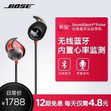 BOSE SOUNDSPORT PULSE无线蓝牙运动耳机 测心率跑步防汗入耳式