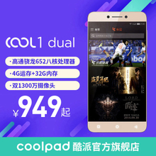 酷派 32G Coolpad C106 cool1高配全网通4G学生智能手机