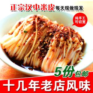 凉皮陕西特产 汉中米皮真空面皮 擀面皮 西安舌尖美食小吃包邮米皮