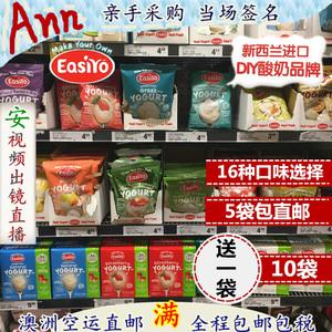 新西兰进口Easiyo<span class=H>酸奶</span>粉发酵菌粉益生菌粉澳洲