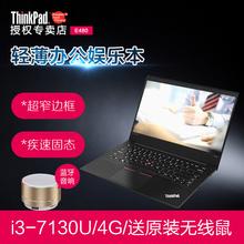 联想ThinkPad E480 2TCD i3 四线程14英寸轻薄学生游戏商务办公高性能固态手提笔记本电脑 免息正品国行