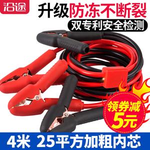汽车电瓶线搭火线纯铜过江龙鳄鱼夹子电池连接线搭铁打火线搭电线