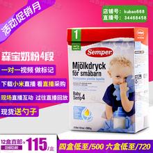 瑞典森宝奶粉四段婴儿幼儿奶粉配方奶粉800g日期新鲜包税