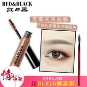 红与黑彩妆自然持色眉胶染眉膏眉笔防水防汗塑型一字眉淡浓黑眉毛