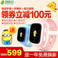 360儿童电话手表5电话手表5s智能GPS定位孩子通话手环防丢卫士