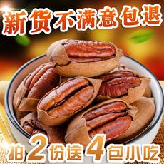 天天特价美国奶油碧根果椒盐连罐重500g干果坚果炒货长寿果零食