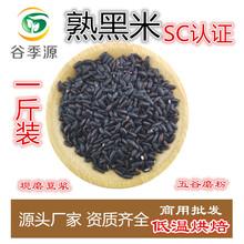 熟黑香米低温烘焙现磨五谷杂粮豆浆磨粉原料散装 1斤装