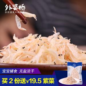外婆桥无盐淡干熟虾皮野生特虾米仁级海鲜干货宝宝辅食海米250g