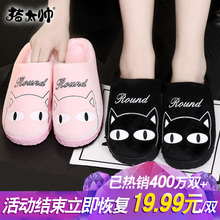 Cotton slippers for women in autumn and winter
