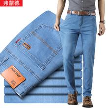 夏季薄款男式直筒牛仔裤男宽松男士浅色牛子裤弹力休闲修身长裤子