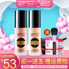 遮瑕粉底膏持久不脱妆专业彩妆正品 天天特价 ZFC粉底液保湿