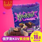 俄罗斯紫皮糖kdv巧克力夹心糖果喜糖零食批发糖正品包邮500g