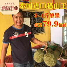 泰国进口 榴莲 新鲜水果 猫山王榴莲 特产3-10斤(1-2个果)包邮