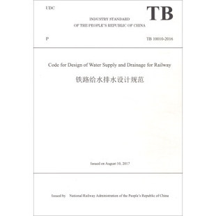 Code for Design of Water Supply and Drainage for Railway(铁路给水排水设计规范(TB 102016));国国家铁路局;9787113233853;中