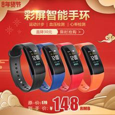 喜先智能运动手环手表彩屏测心率血压男女防水计步器小米华为苹果