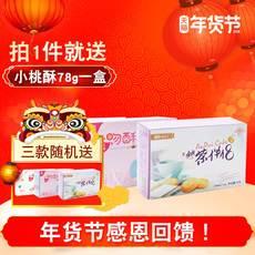 江西乐平特产安牌桃酥王巧克力奶油小饼干糕点零食茶点(2盒装)