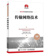 Authentic transmission network technology Li Shiyin transmission network mainstream technology principle and equipment composition and typical networking related books optical fiber communication network technology SDH technology WDM technology OTN technology 4G LTE access