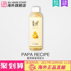 韩国papa recipe春雨蜂蜜爽肤水女保湿补水收缩毛孔美白孕妇可用