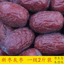 新枣 一级2斤装 新疆红枣灰枣若羌灰枣1000g楼兰玉枣干果零食