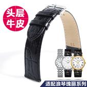 浪琴表带男 真皮代用浪琴瑰丽表带男配件机械L4手表带女12mm 18mm