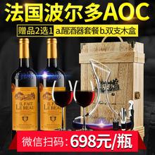 送酒具 AOC进口红酒 2支礼盒装 法国波尔多原瓶原装 LF干红葡萄酒