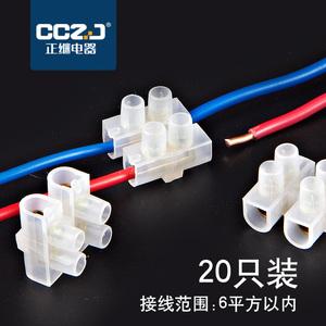 正继CS-102快速接线端子灯具筒灯电工神器拧螺丝电线连接器10A铜连接器
