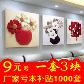 客厅装 饰画小清新无框画沙发背景墙挂画抽象三联卧室简约花瓶壁画
