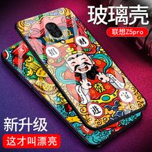 联想z5pro玻璃手机壳玻璃支持滑盖L78031保护套防摔z5pro gt 855版全包硅胶中国风男女款外壳