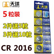 5粒装 汽车遥控器电池cr2016纽扣电池3v包邮丰田凯美瑞车钥匙电池