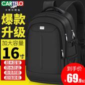 卡帝乐鳄鱼商务双肩包男学生女电脑包旅行书包休闲男士大容量背包