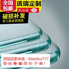 定做钢化玻璃定制桌面台面茶几餐桌圆桌圆形方形异形烤漆玻璃