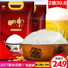 田申 香口粘江西大米5斤籼米2017新米清香有嚼劲长粒丝苗2.5Kg