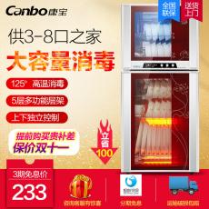 Canbo/康宝 ZTP118F-3(H)消毒柜家用 立式迷你小型双门商用 碗柜