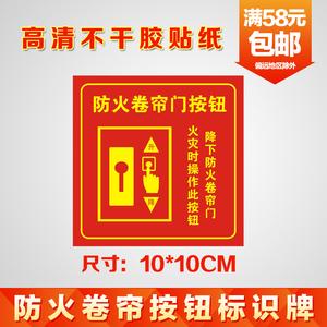 防火卷帘门按钮标识牌标识贴消防卷帘控制按钮标志牌提示贴纸