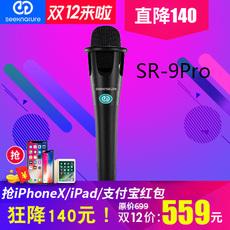 森然(家电) SR-9pro映客播吧苹果安卓手机直播话筒声卡设备套装
