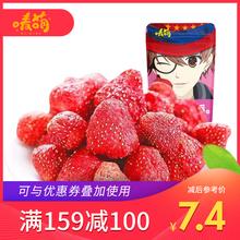 唛萌冻干草莓脆榴莲黄桃干休闲零食果真干脆芒果干组合